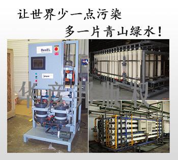 华彦邦循环冷却水及废水处理